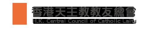 香港天主教教友總會 標誌