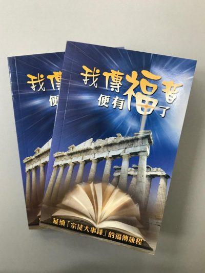 「我傳福音便有福了」 教友福傳錦囊書冊